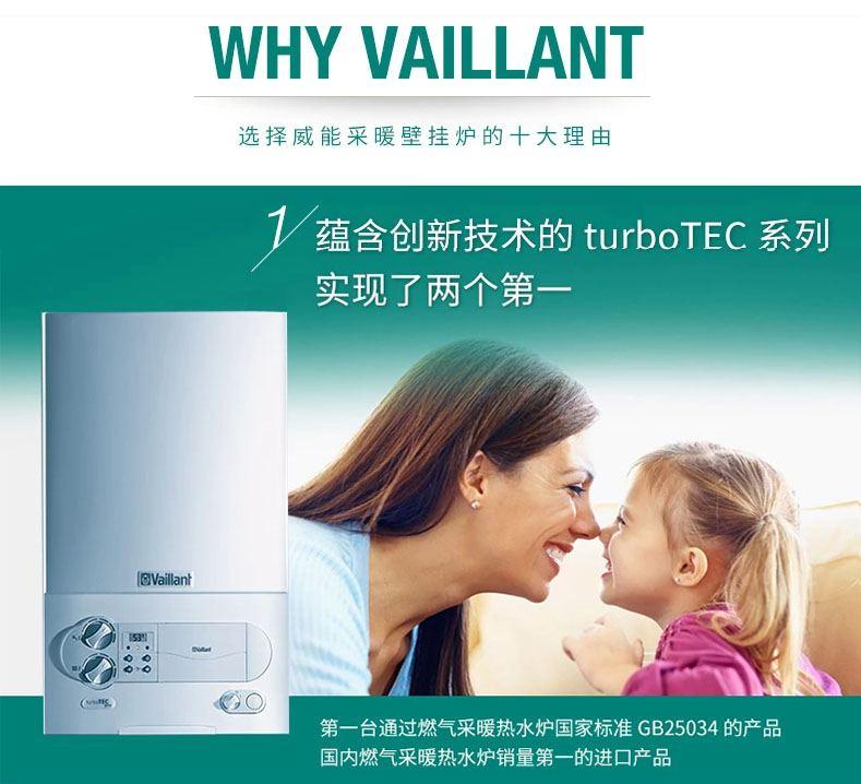 威能(Vaillant) 原装进口标准系列24kw采暖热水壁挂炉安装效果图