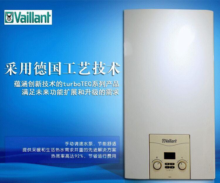 威能国产18kw采暖热水两用壁挂炉特点