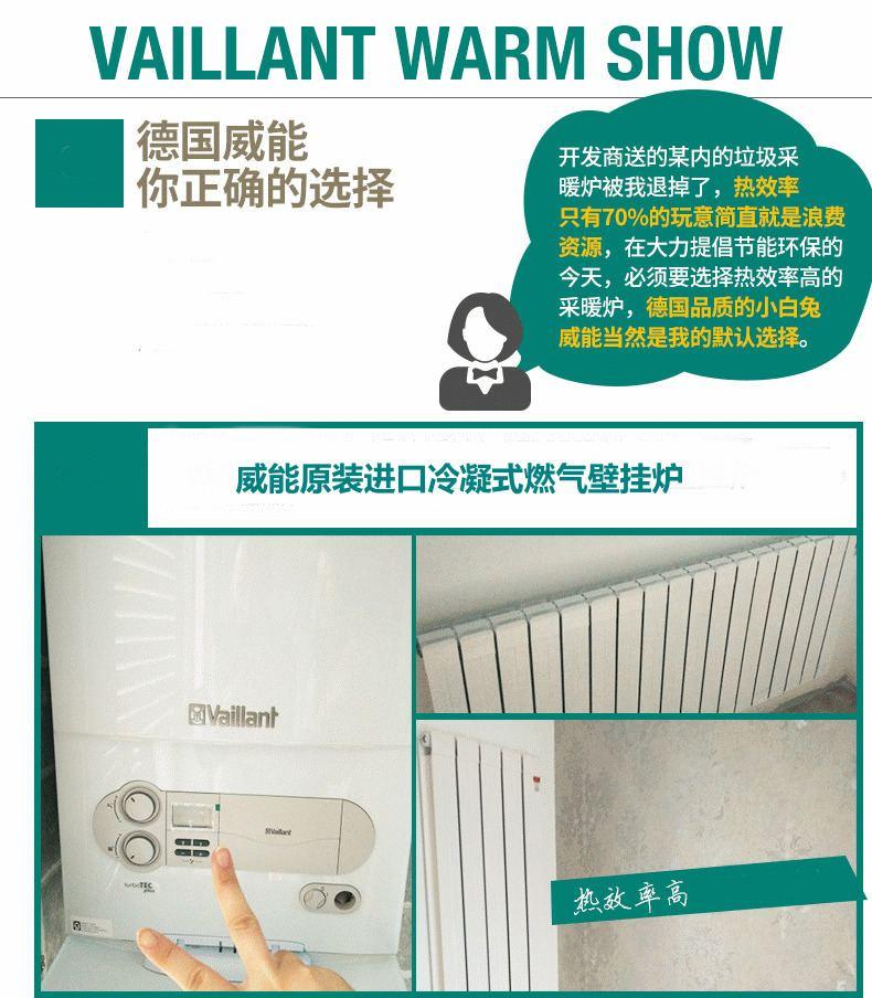 德国威能冷凝炉35kw采暖热水两用壁挂炉外观