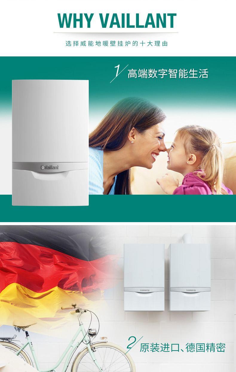德国威能冷凝炉35kw采暖热水两用壁挂炉价格
