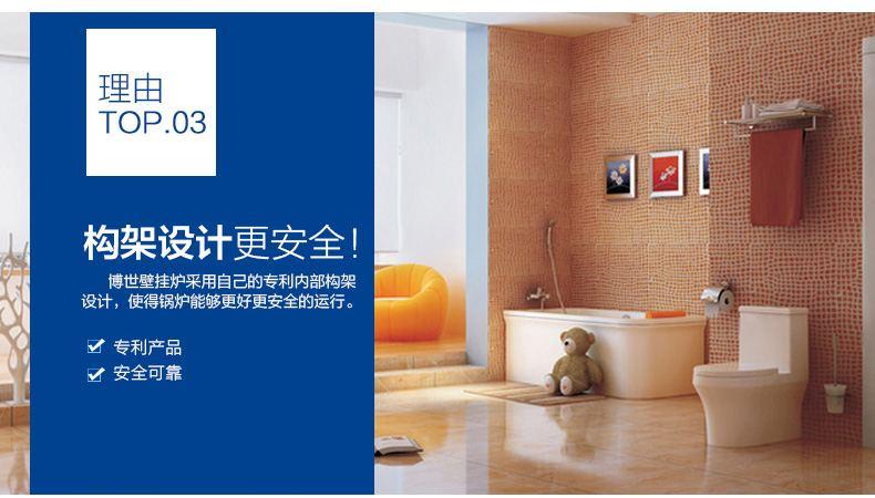 北京博世壁挂炉专卖店图片