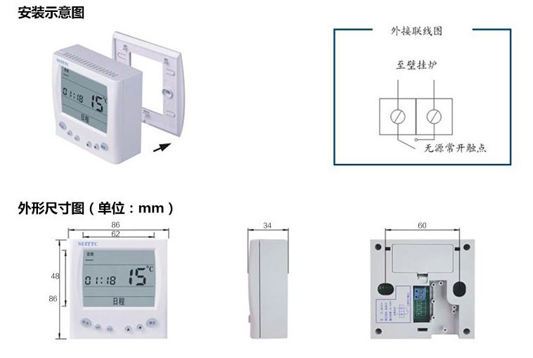 壁挂炉温控器接线图