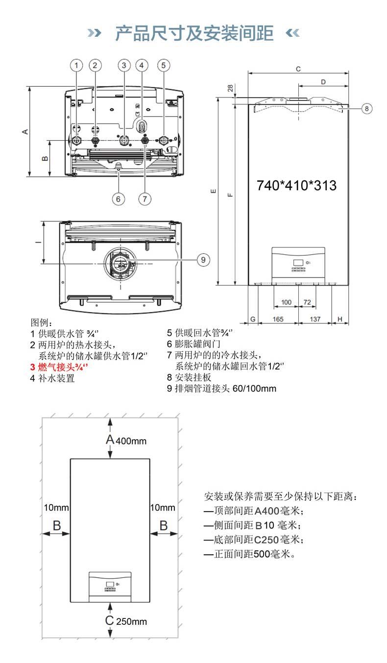 威能国内组装35kw采暖热水两用壁挂炉安装尺寸和产品技术参数