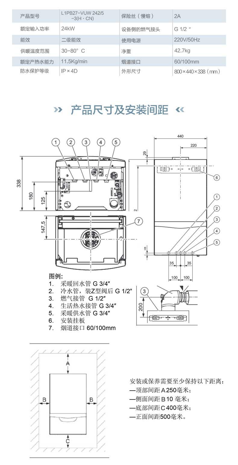 威能原装进口标准系列24kw采暖热水两用壁挂炉技术参数